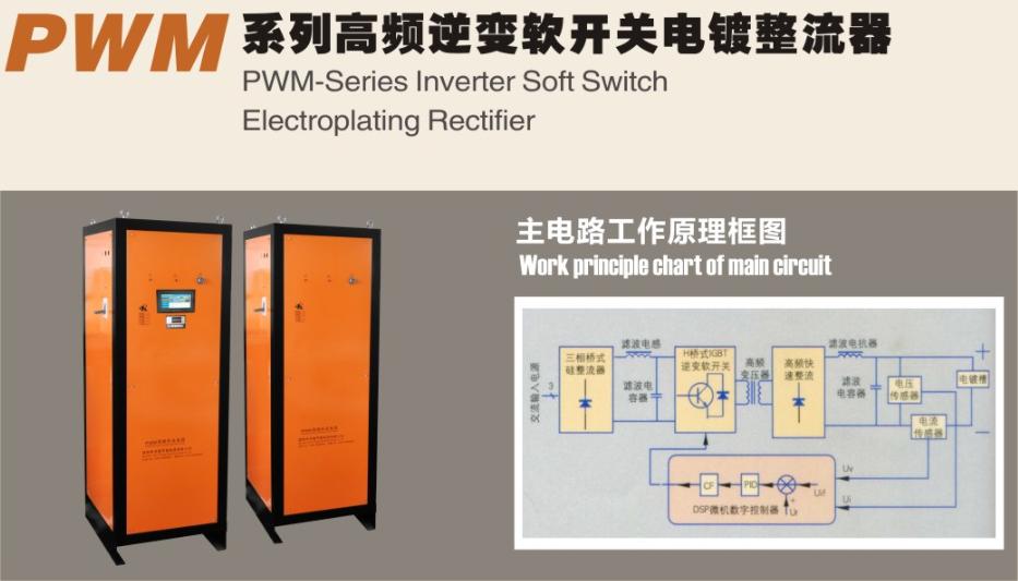 大功率gao频逆变电duzheng流机